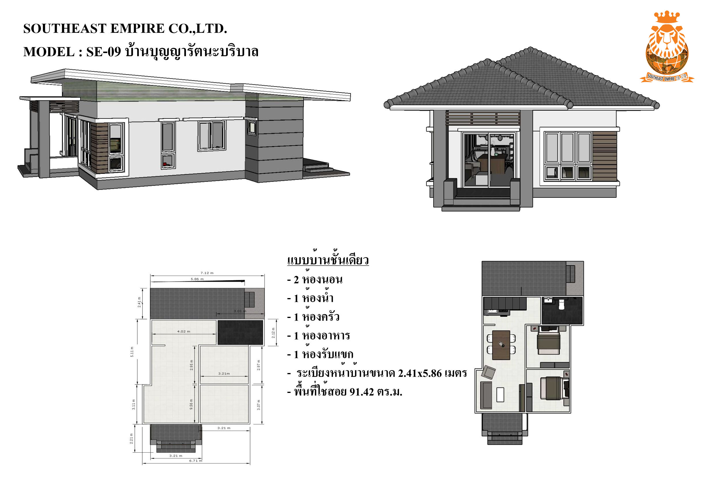 SE-09 บ้านบุญญารัตนะบริบาล (9)